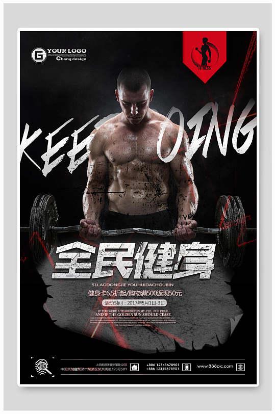 绚丽炫酷体育全民健身宣传海报-众图网