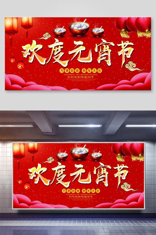 喜庆欢度元宵节晚会舞台背景展板设计-众图网