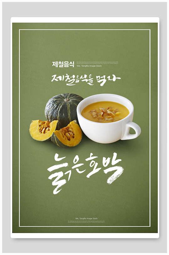 南瓜美食宣传海报-众图网