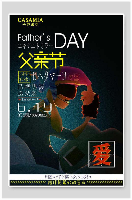 父亲节男装促销海报设计-众图网