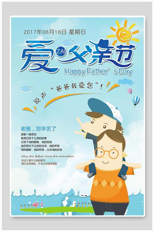 爱在父亲节促销海报设计-众图网