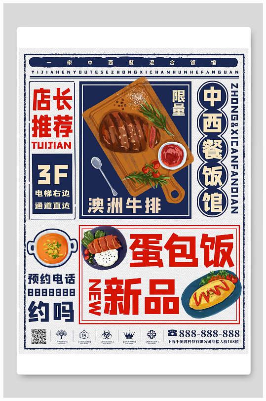 复古中西餐饭馆海报设计-众图网