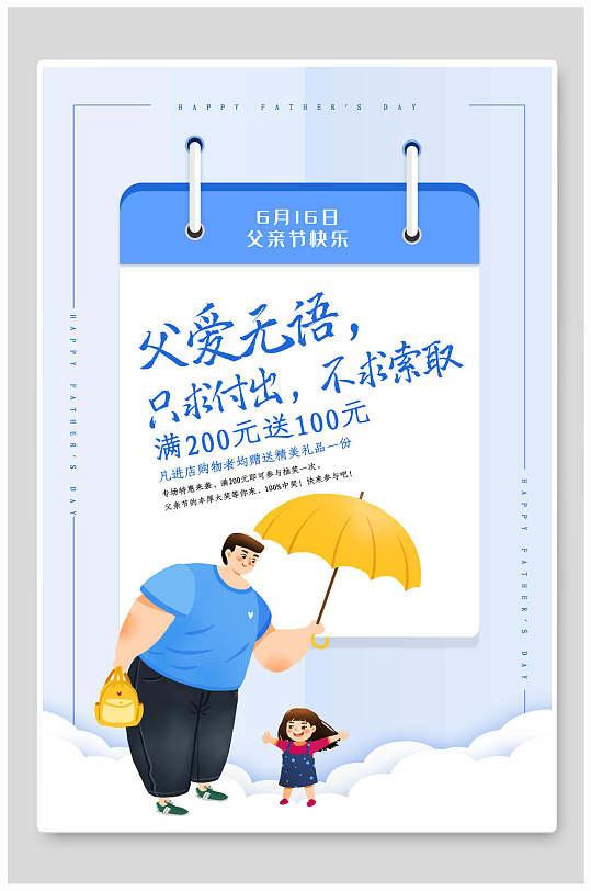 创意父亲节促销海报设计-众图网