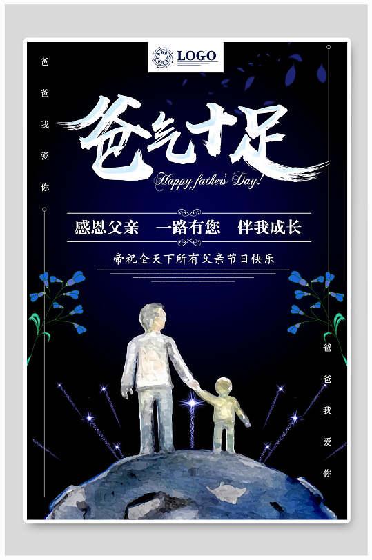 创意感恩父亲父亲节海报设计-众图网