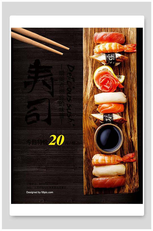 简洁寿司海报设计-众图网