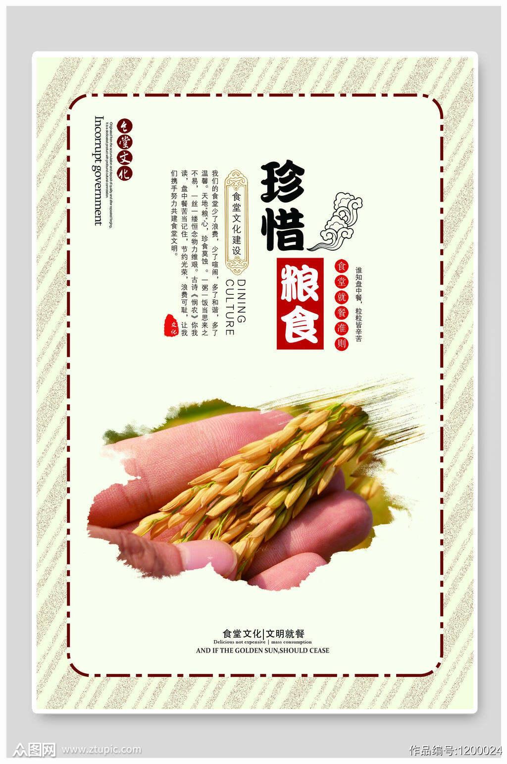 中国风校园食堂文化珍惜粮食挂画设计素材