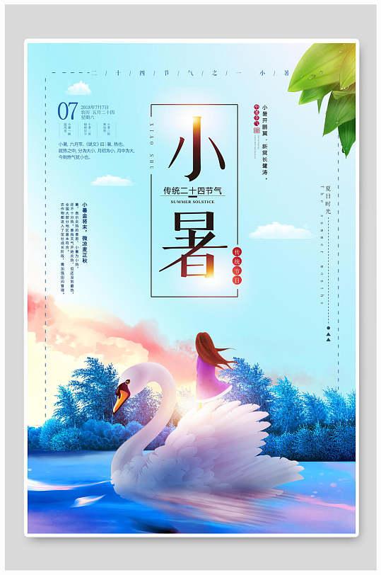 唯美、中国传统二十四节气小暑节气海报设计-众图网