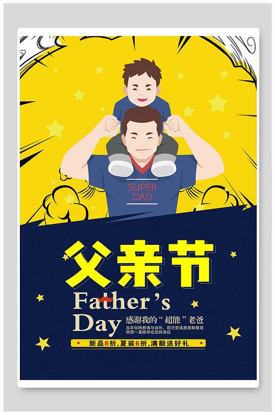 父亲节促销海报设计-众图网