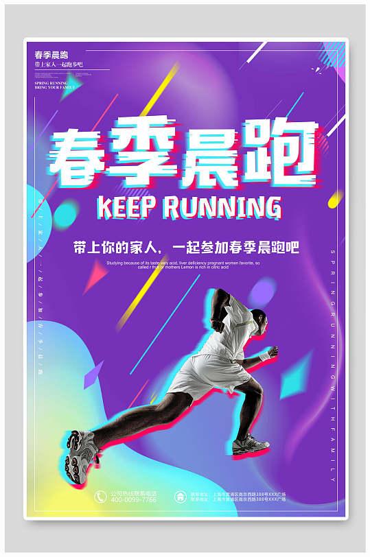 抖音风跑步创意海报-众图网