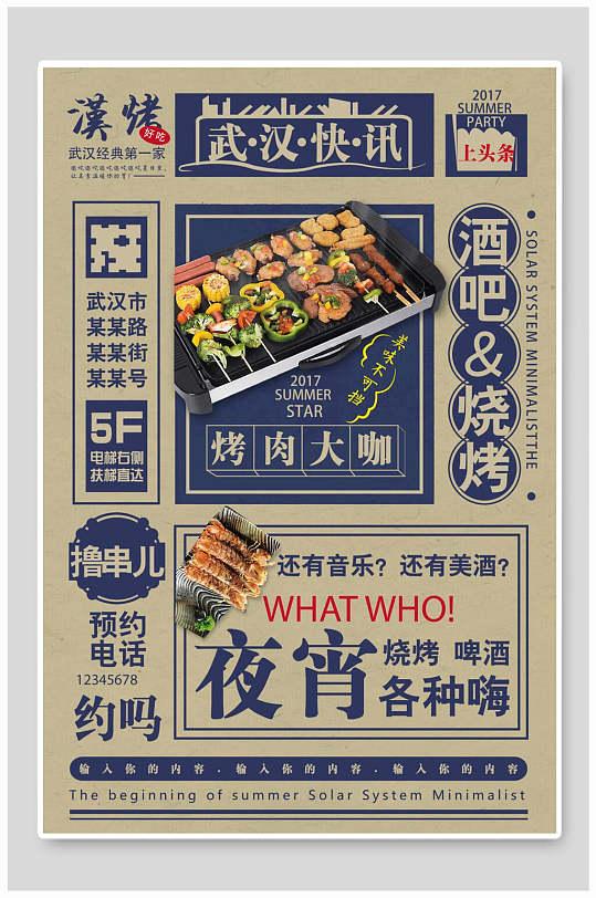 民国风宣传海报宵夜点菜单酒吧烧烤