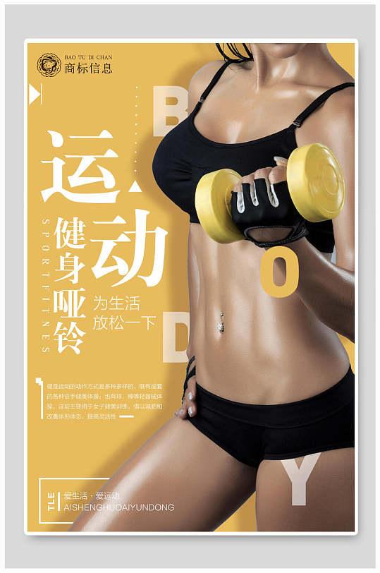 休闲运动健身海报-众图网