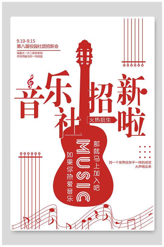 音乐社大学社团招新纳新宣传海报-众图网