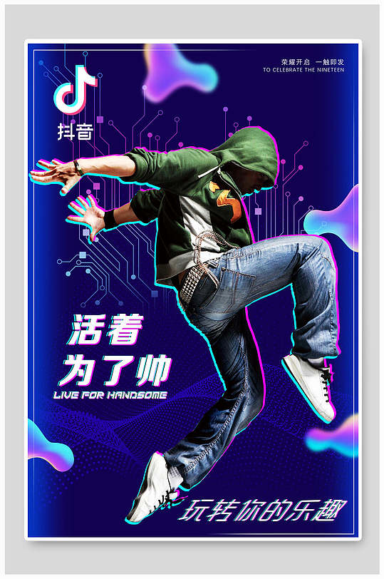 抖音风街舞创意海报-众图网