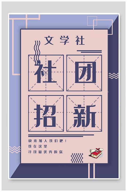 复古大学社团招新纳新宣传海报-众图网