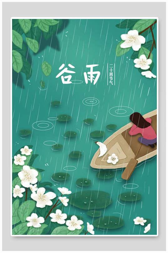 二十四节气泛舟谷雨插画-众图网