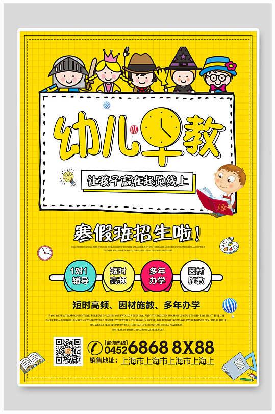 黄色幼儿早教寒假班幼儿启蒙教育招生海报-众图网