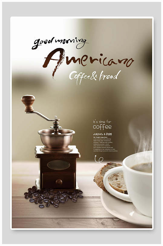 咖啡海报咖现磨啡机手冲咖啡-众图网