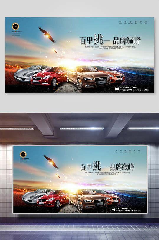 汽车美容简约大气汽车海报