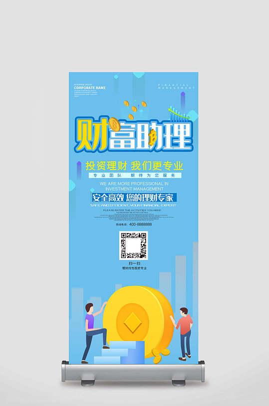 金融投资理财展架易拉宝-众图网