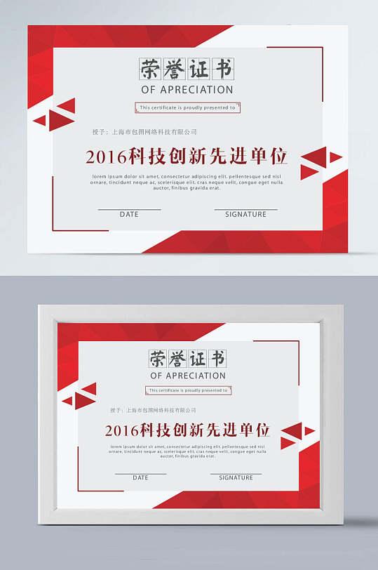 先进单位荣誉证书设计-众图网