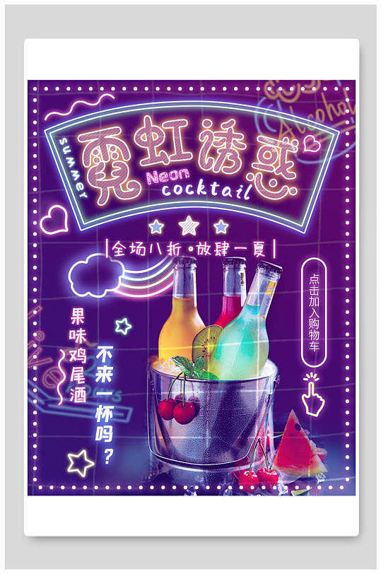 蒸汽波横版海报酒吧夜店促销活动