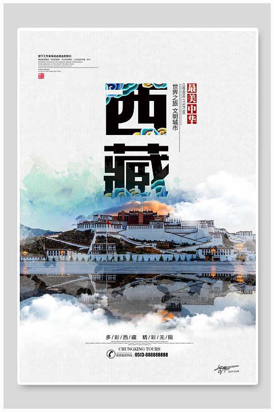 西藏旅游文化海报