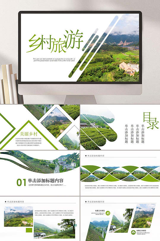 乡村旅游PPT模板-众图网