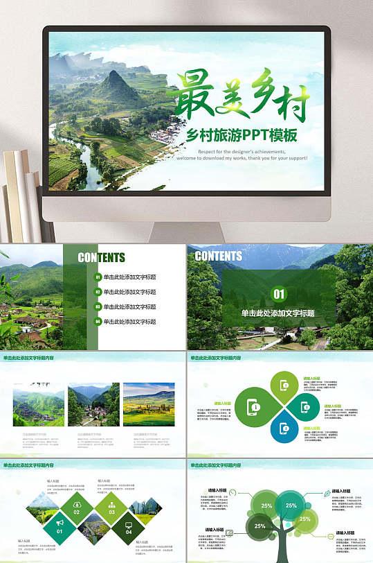 最美乡村乡村旅游PPT模板-众图网