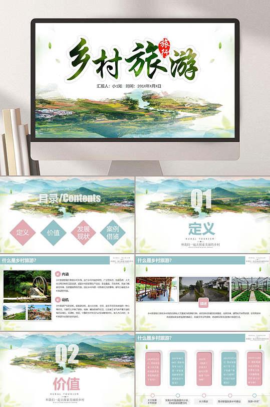 乡村旅游项目计划书PPT模板-众图网