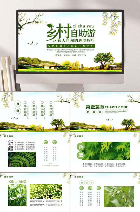 乡村旅游自助游PPT模板-众图网