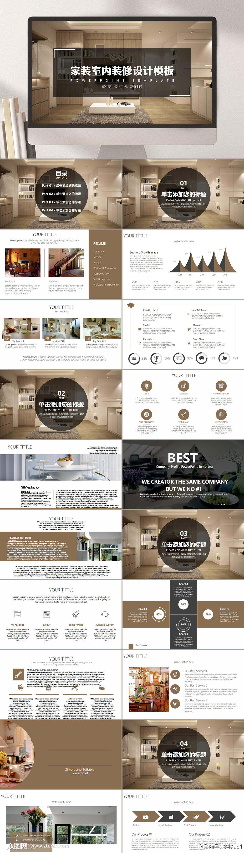 家装室内装修设计PPT素材