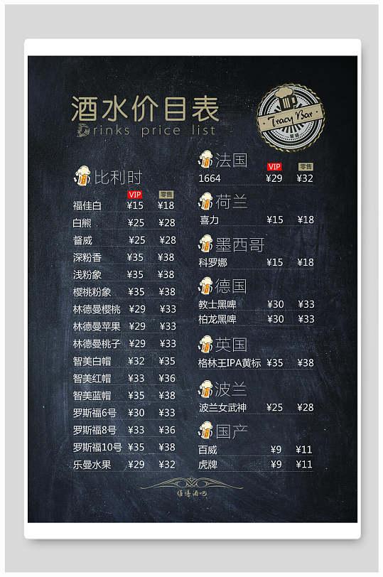 酒吧酒水菜单海报