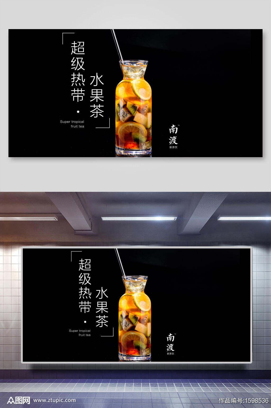 南渡超级热带水果茶海报素材