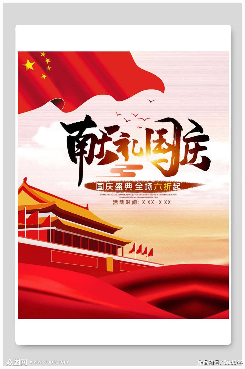 国庆节周年献礼国庆六折起海报素材