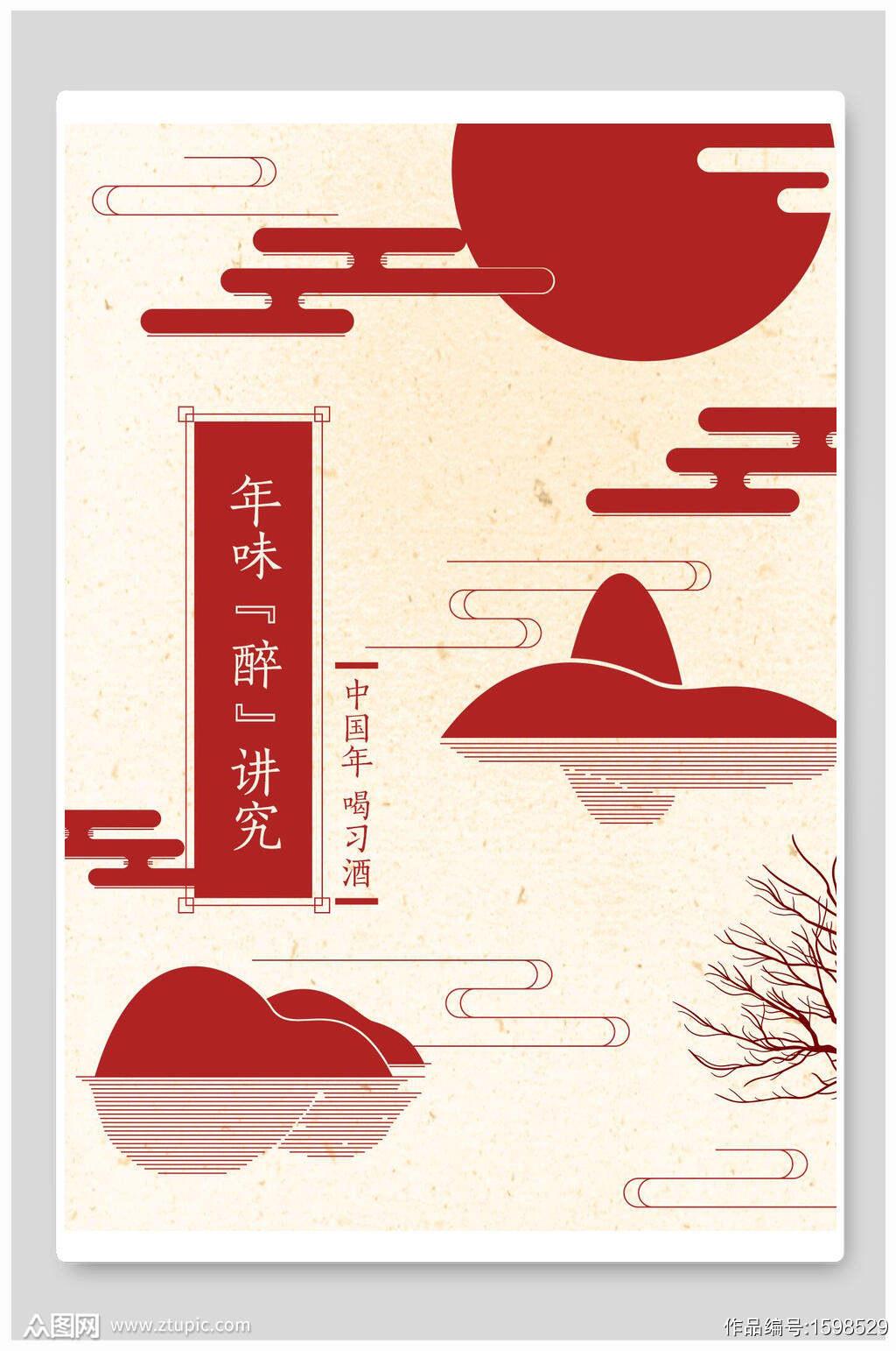 中国风年味醉讲究山水画海报素材