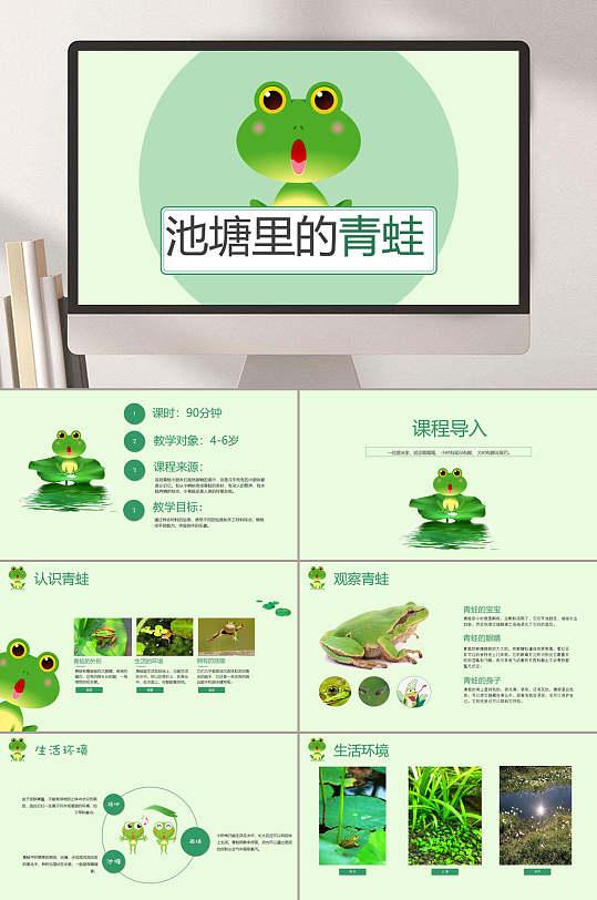46岁创意画池塘里的青蛙h9396PPT模板-众图网