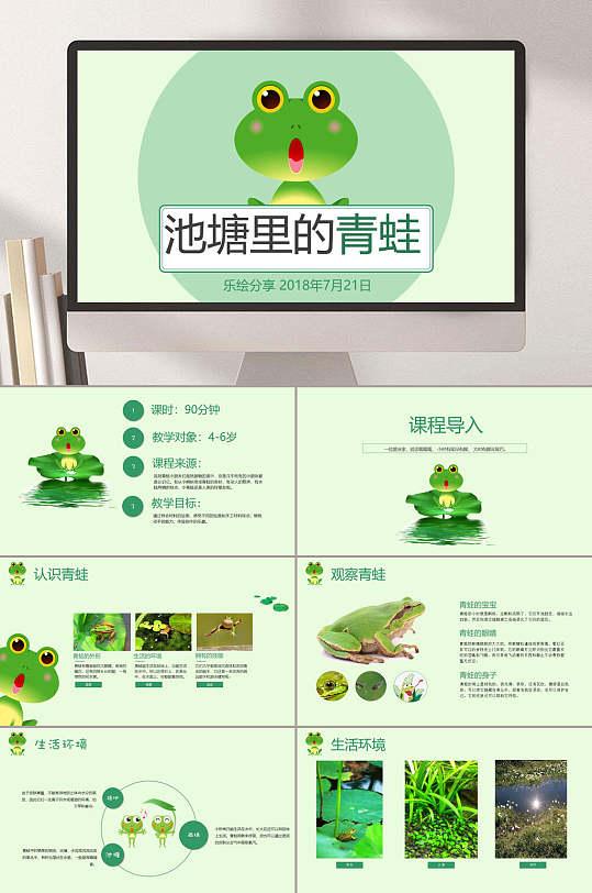 46岁创意画之池塘里的青蛙PPT模板-众图网