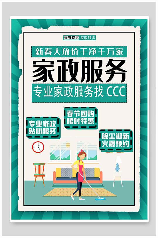 新春家政服务促销海报