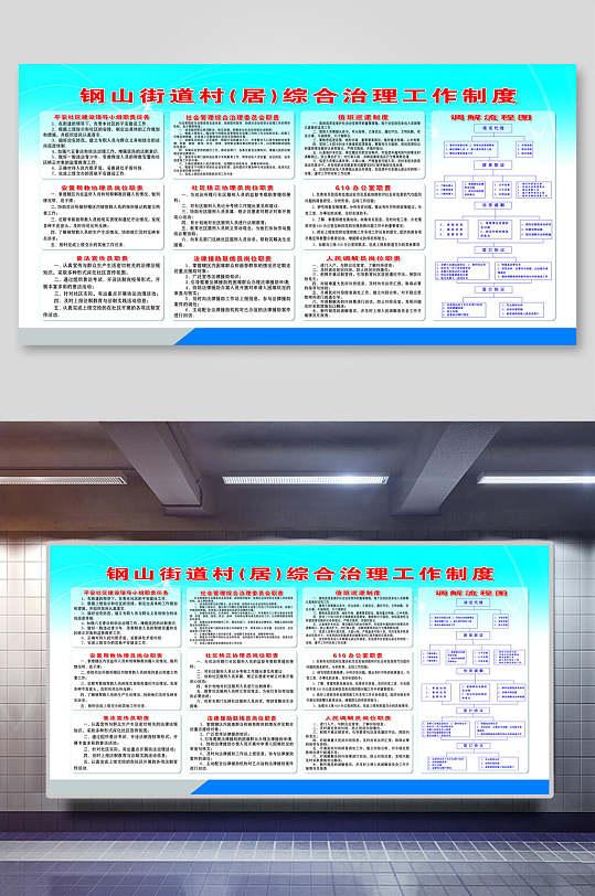 综合治理工作街道治理宣传栏展板-众图网