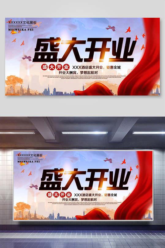 新店盛大开业海报展板