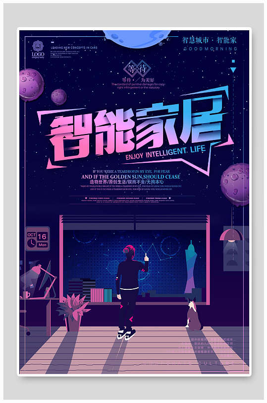 炫彩智能家居电器海报设计