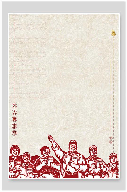 党建免扣背景简洁风红色雕版印刷效果