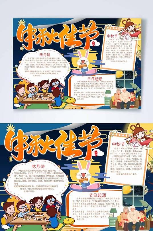 国潮传统佳节中秋横版小报WORD