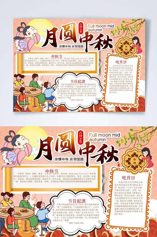 创意中国风月圆中秋横版小报WORD