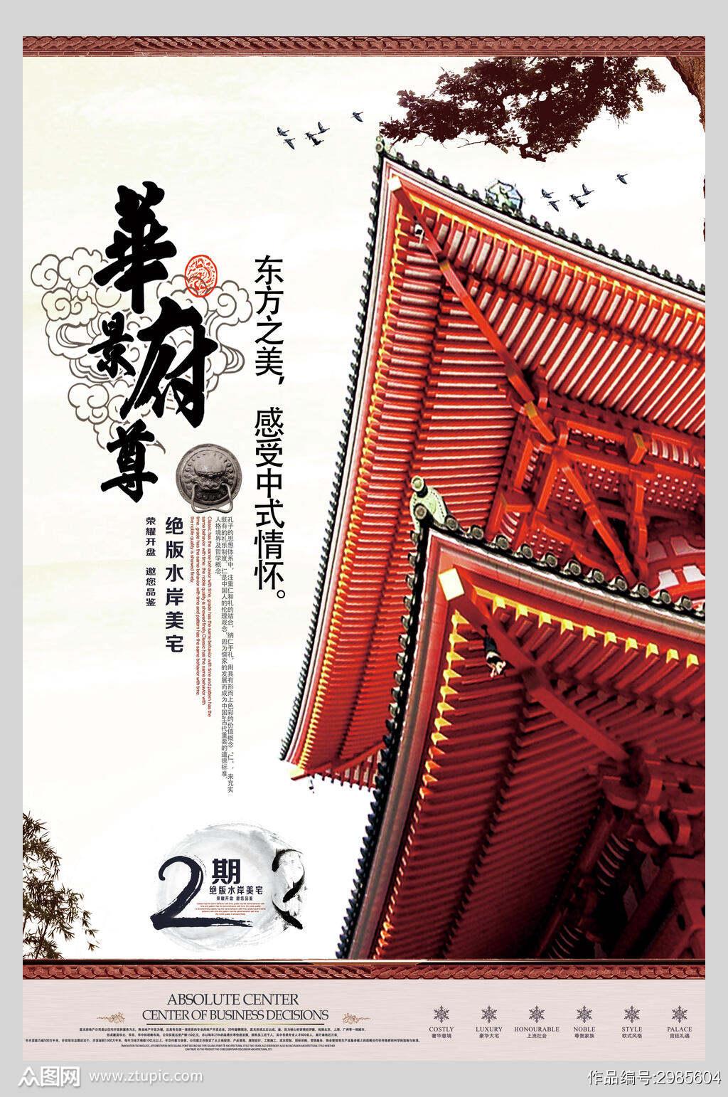 东方之美中式情怀地产海报素材