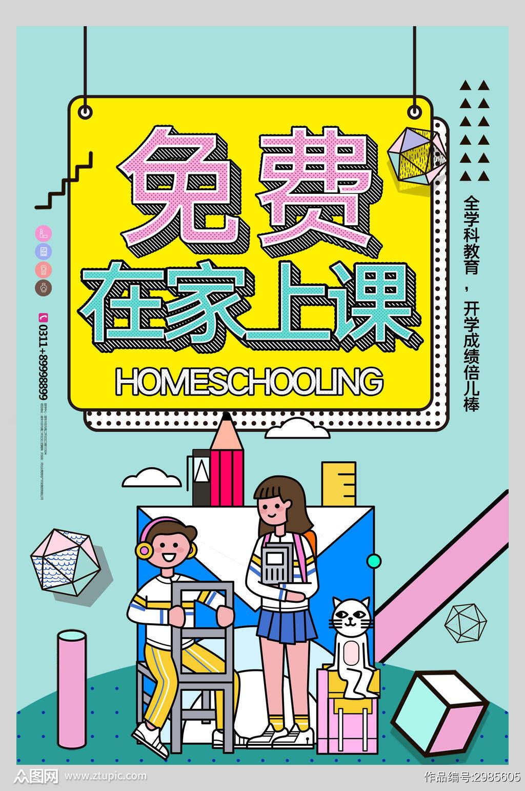 免费在家上课在线教育海报素材