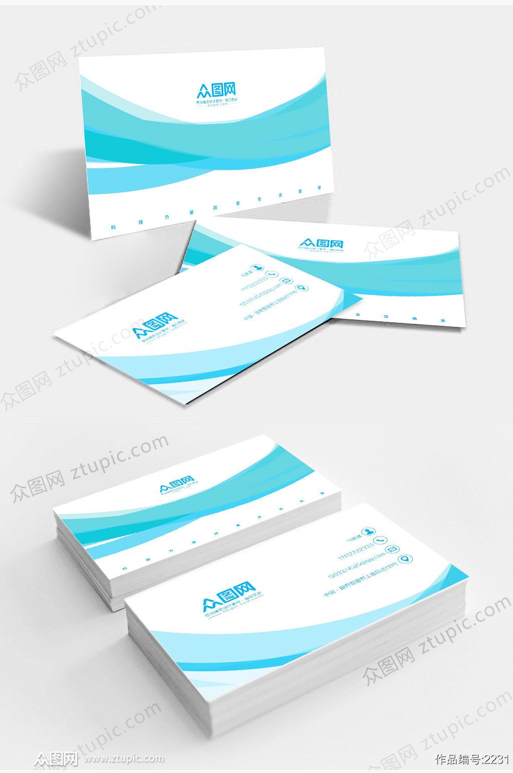 简约大气流畅线条个人商务名片设计素材