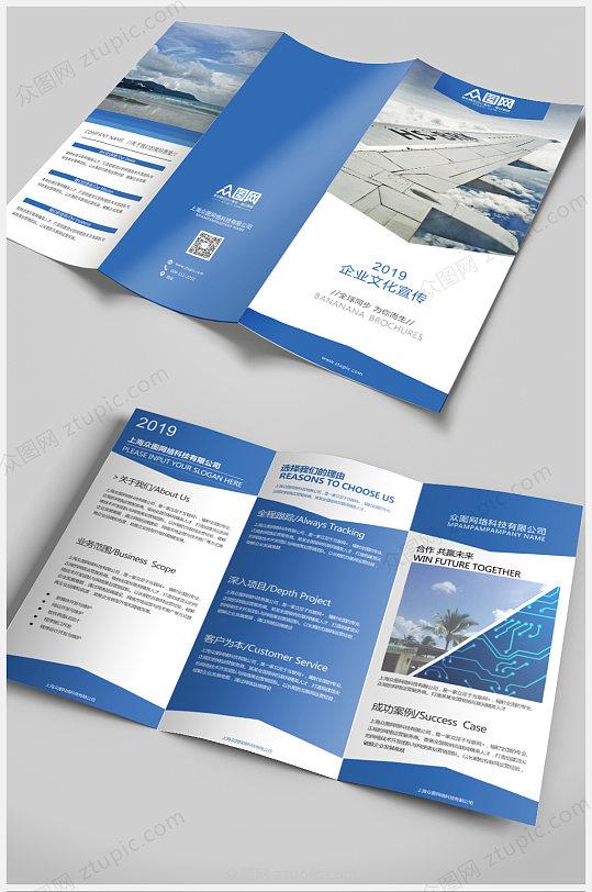 蓝色商务电子科技企业宣传公司简介三折页宣传单