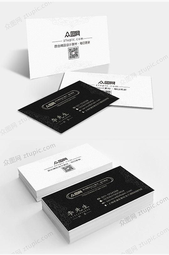 黑白简约名片 设计感名片-众图网
