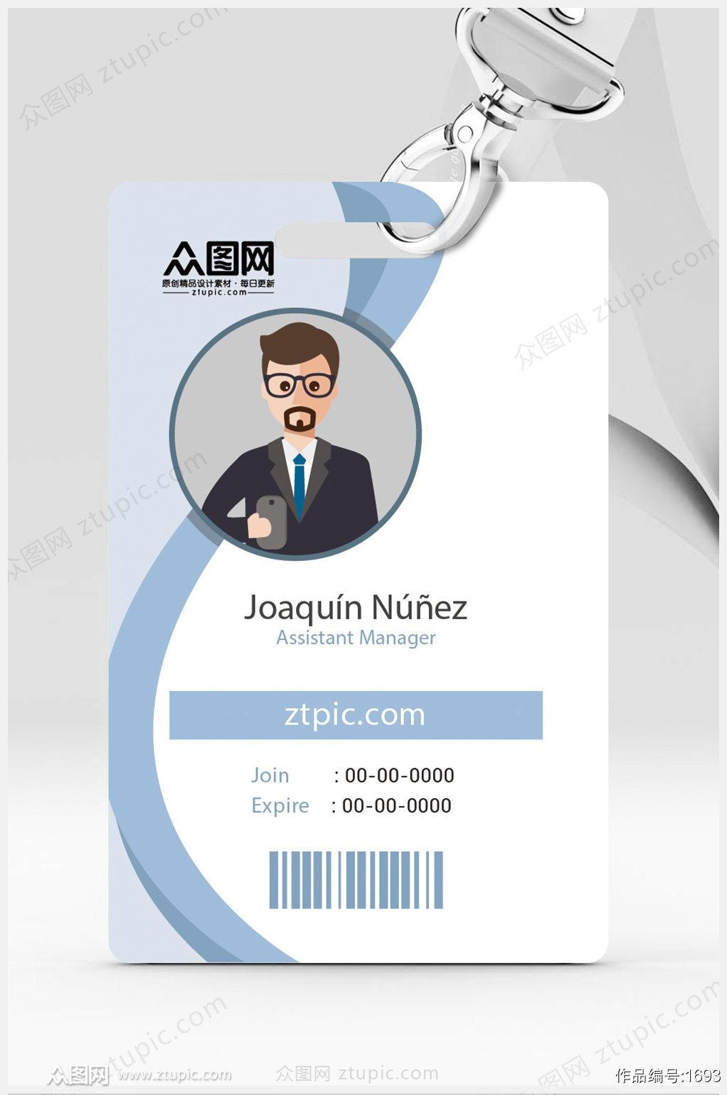 蓝色工作证设计图片素材素材